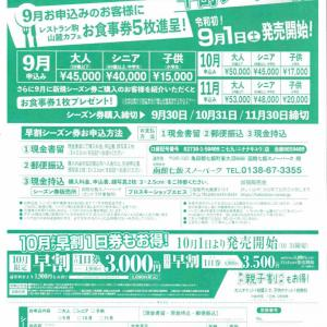 函館七飯スノーパーク 早割シーズン券 受付開始!!