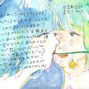 日記44 ラブリーカレー