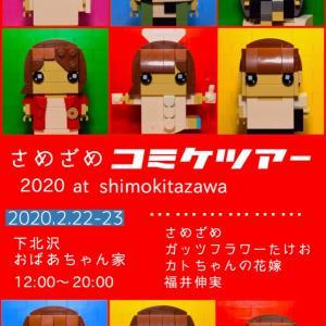*似顔絵やさん*さめざめコミケツアー2020atShimokitazawa