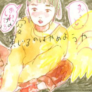 日記52 鮫と恋人