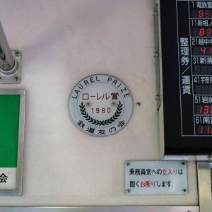 真夏の北陸路(富山地鉄⑮_電鉄黒部)_2019年8月