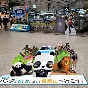新大阪で時間調整_2020年6月