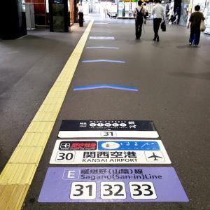 京都で時間調整_2020年6月