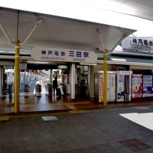 久しぶりのお出かけ_神戸電鉄・三田_2020年9月