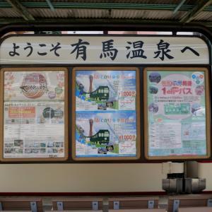久しぶりのお出かけ_神戸電鉄・有馬温泉_2020年9月