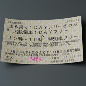 名鉄・1DAYフリー切符の旅(1)名古屋⇒吉良吉田_2020年10月