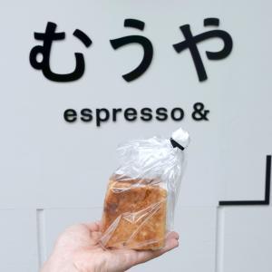 隅田川沿いの新人気店 パンとエスプレッソのムーのお店 むうや