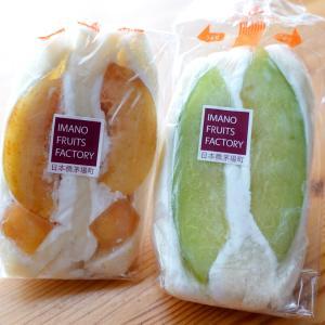 桃とメロンの生クリームじゃないフルーツサンド イマノフルーツファクトリー
