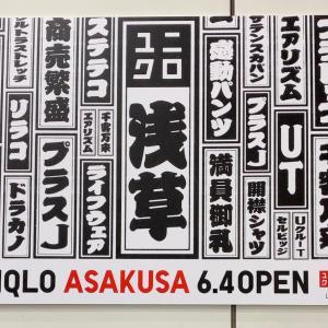 浅草 新店 ユニクロ UNIQLO ASAKUSA 初日