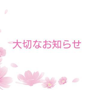 ★大切なお知らせ★