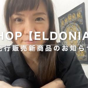 【 SHOP ELDONIA】商品追加のお知らせと、シャクティ瞑想のご招待♡
