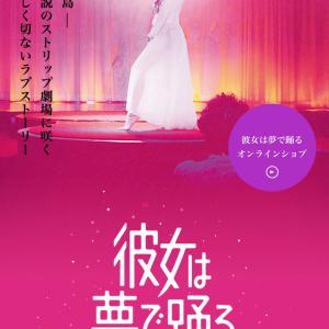 """映画【彼女は夢で踊る】♡ """"女性ダンサーは今すぐ観なさい"""" ダンサーの恋愛事情。"""