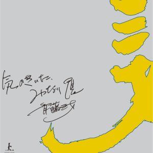 ◆斉藤三才、新作!◆
