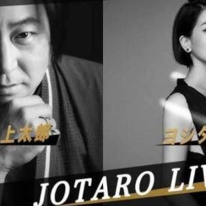 ◆今夜はJOTARO LIVE #45 !!◆