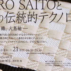 JOTARO SAITO と3産地の伝統的テクノロジー展