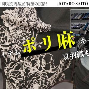 〜初!!JOTAROスタッフによる商品紹介〜
