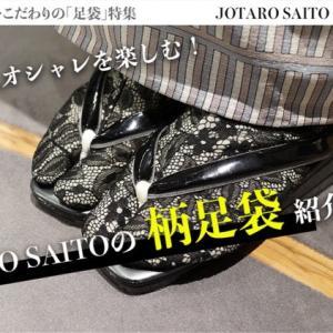 JOTARO  staff Review