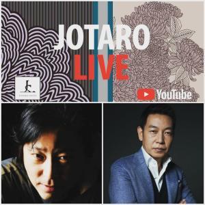 ◆◇6/9 JOTARO LIVE #52 ゲストは!◇◆