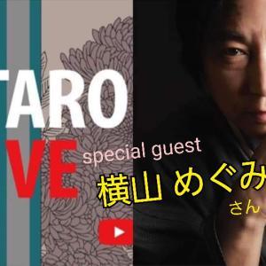 ◆◇7/7 JOTARO LIVE #53 SPゲスト!!◇◆