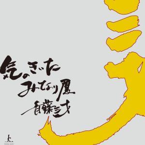 三才展 8/6-9 草履ご相談会 8/20-22