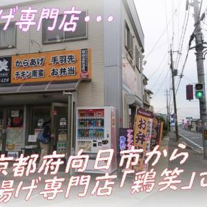 からあげ専門店 鶏笑 向日店・🐓・揚げたてムネ肉は熱いうちに!Japanese fried chicken