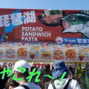 琵琶湖のサンドイッチやぁ~!ビックリ~🐟Bassコロッケ&小鮎&小エビ&赤こんにゃく~滋賀県のへそ・・・綣(ヘソ)栗東