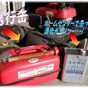 携行缶でのガソリン購入厳しくなりました京都🔥容器・身分証の確認、使用目的、記録