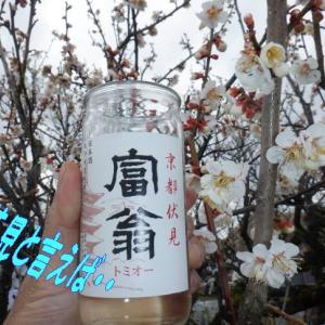 京都🌸青谷梅林「花より団子・・・いやいや私は花よりお酒」いや、パプリカ自然感(中編)・美味しいもん