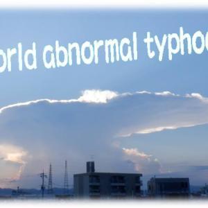 2020年台風10号西日本🌀要注意世界のスーパーコンピューター予想は面白い!