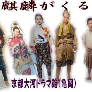 いざ!出陣~!・🔥・麒麟がくる京都亀岡大河ドラマ館に行ってきたぁ~デジタル体験が笑っちゃう