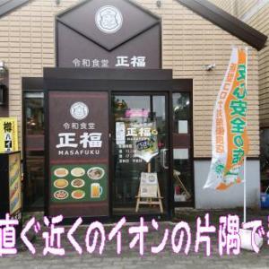 闘わぬ者には食うべからず~気分で!・・令和食堂「正福」小さなお店の中華屋さん行きました