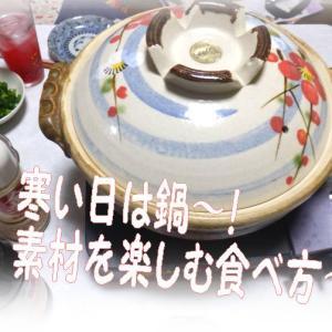 素材を楽しむ鍋の食べ方~🌟最初は湯豆腐から~・・・寒い日は鍋人気!寒がりワンニャン