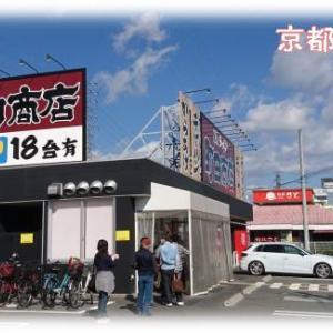 町田商店のラーメンが500円だった日・・・美味しかったけど、隣の客はまずかった~言葉のマナー
