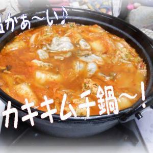 鍋の陣・・!牡蠣キムチ鍋!🍲ここにあり!・・寒い日には気持ちも体もポカポカ~!