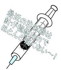 インフル予防接種で行列~💉予約無しの病院で今年は異常?・・・&ハマりから揚げ弁当