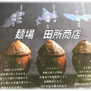 田所商店 味噌らーめん専門店ロボットの時代かぁ~🍜一番人気は「北海道味噌炙りチャーシュー麺」