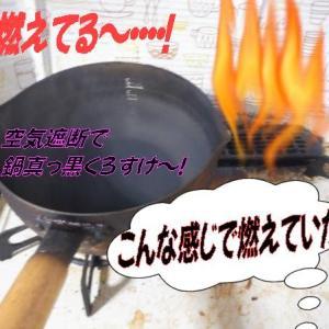 """ガスコンロが燃えた・🔥・秋の魚の油にご注意を!""""&ますたに🍜アレンジカボスふぐ鳥の巣らーめん!"""