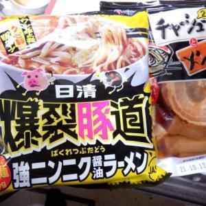 日清爆裂豚道・・・インスタント麺でもクオリティー高!・・🍜