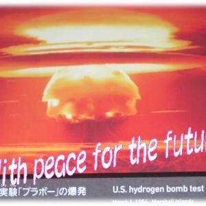 ローマ教皇👑未来に発信・・・・核兵器廃絶「未来の子供達の笑顔」