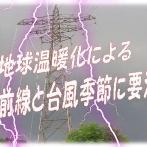 温暖化梅雨前線と台風季節地震との二重災害に警戒を! Abnormal weather&LEE食べ比べ!🍛カレー