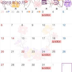 ❤︎ リボンレッスン10月予定日 ❤︎