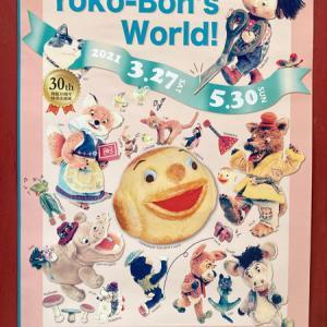 2021 春の展覧会のお知らせ 『Yoko-Bon's World ! 絵本と猫と人形たちと』