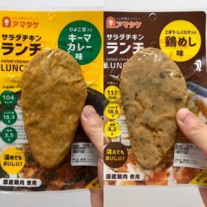 ダイエット食@アマタケのサラダチキン