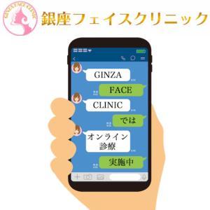 オンライン診療やってます。