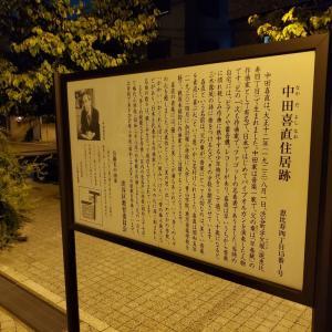 中田喜直住居跡と景丘ちいさい秋公園