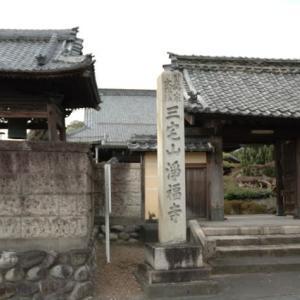 三宅山浄福寺