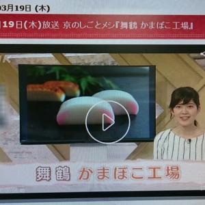 嶋七のお昼ごはん、NHK「京いちにち・京のしごとメシ」でご紹介いただきました
