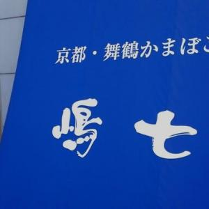 嶋七は創業100年を迎えました。感謝をこめて100周年記念キャンペーン