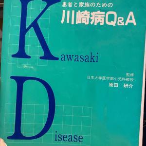 川崎病の症状 本をみて重要な部分だけ記載してます