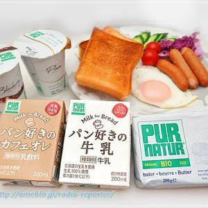 カネカ「PUR NATURオーガニック発酵バター」で自宅モーニング♪